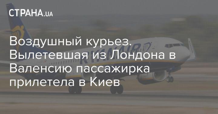 Общество: Воздушный курьез. Вылетевшая из Лондона в Валенсию пассажирка прилетела в Киев