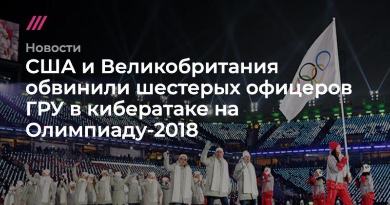 Общество: США и Великобритания обвинили шестерых офицеров ГРУ в кибератаке на Олимпиаду-2018
