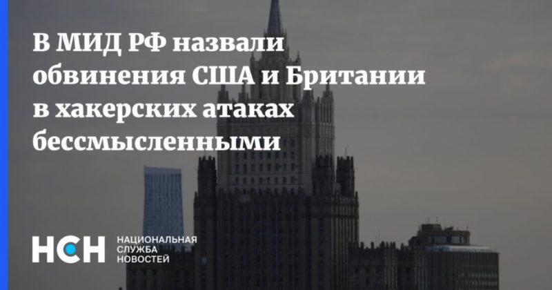 Общество: В МИД РФ назвали обвинения США и Британии в хакерских атаках бессмысленными