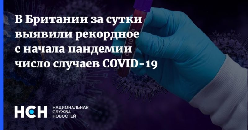 Общество: В Британии за сутки выявили рекордное с начала пандемии число случаев COVID-19