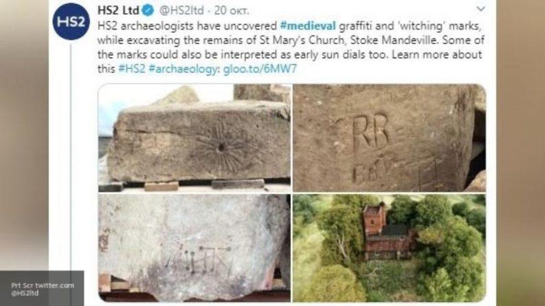Общество: Археологи обнаружили знаки ведьм на руинах средневековой церкви в Британии