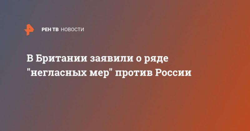 """Общество: В Британии заявили о ряде """"негласных мер"""" против России"""