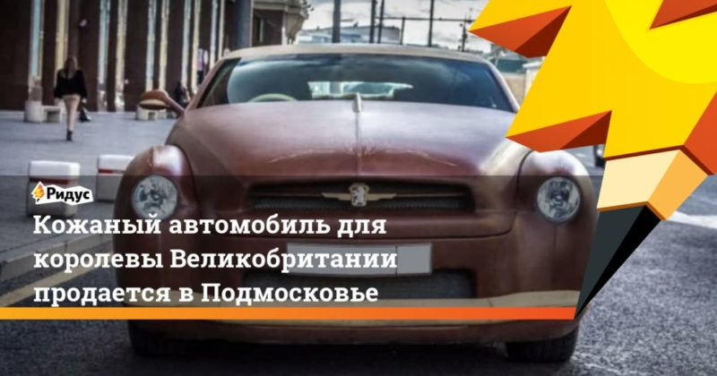 Общество: Кожаный автомобиль для королевы Великобритании продается в Подмосковье