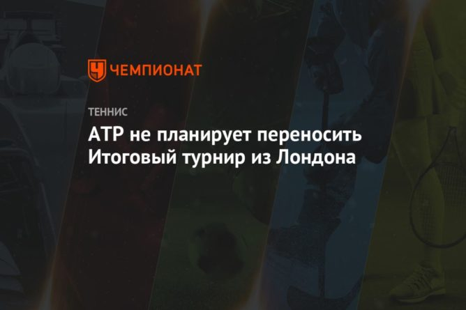 Общество: ATP не планирует переносить Итоговый турнир из Лондона