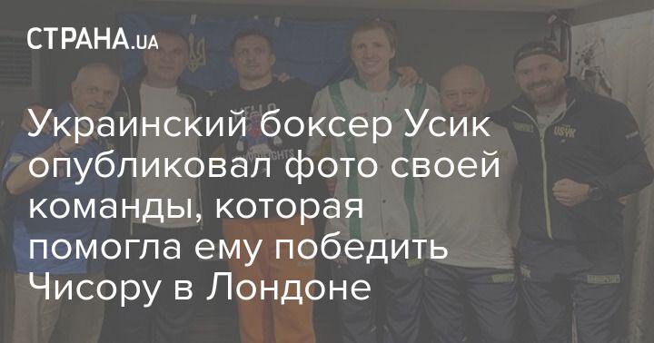 Общество: Украинский боксер Усик опубликовал фото своей команды, которая помогла ему победить Чисору в Лондоне