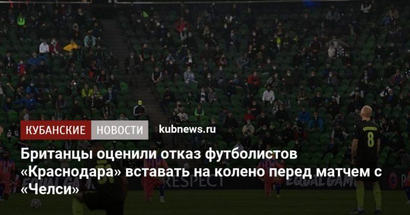 Общество: Британцы оценили отказ футболистов «Краснодара» вставать на колено перед матчем с «Челси»