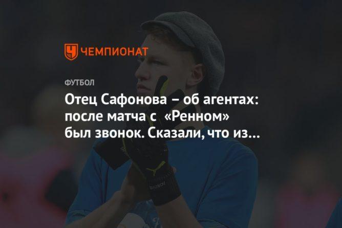 Общество: Отец Сафонова – об агентах: после матча с «Ренном» был звонок. Сказали, что из Англии