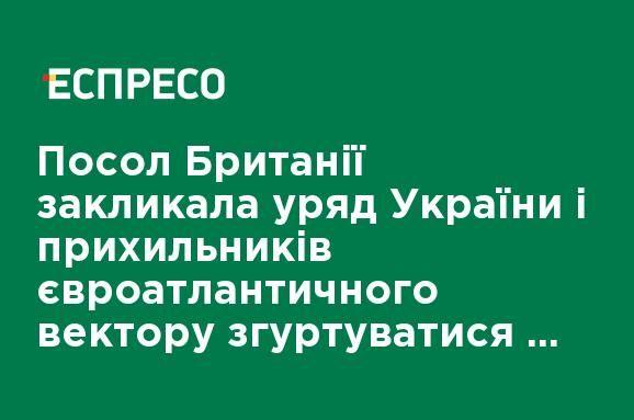 Общество: Посол Великобритании призвала правительство Украины и сторонников евроатлантического вектора сплотиться на фоне решений КСУ
