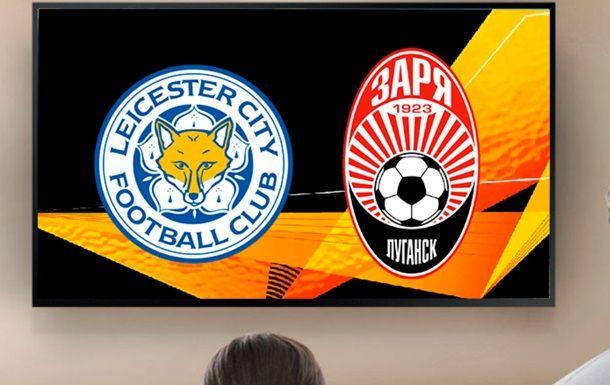 Общество: Лестер Сити - Заря 3-0. Онлайн матча Лиги Европы