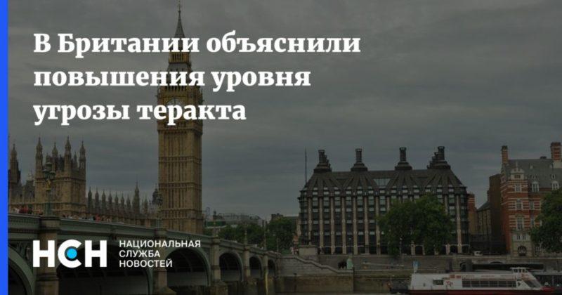 Общество: В Британии объяснили повышения уровня угрозы теракта