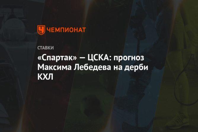 Общество: «Спартак» — ЦСКА: прогноз Максима Лебедева на дерби КХЛ
