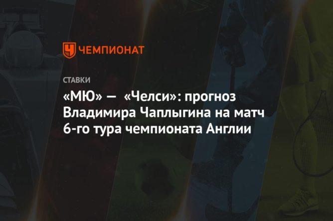 Общество: «МЮ» — «Челси»: прогноз Владимира Чаплыгина на матч 6-го тура чемпионата Англии