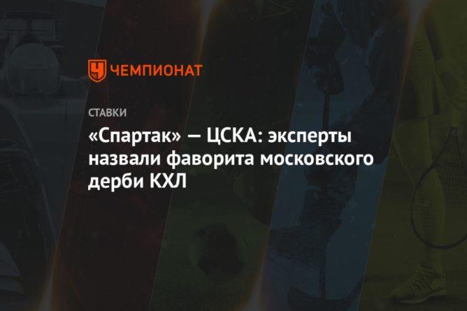Общество: «Спартак» — ЦСКА: эксперты назвали фаворита московского дерби КХЛ