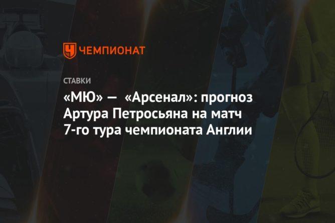 Общество: «МЮ» — «Арсенал»: прогноз Артура Петросьяна на матч 7-го тура чемпионата Англии