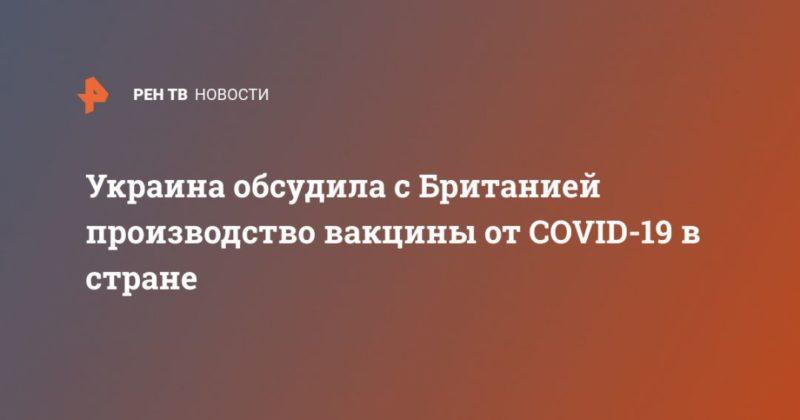 Общество: Украина обсудила с Британией производство вакцины от COVID-19 в стране