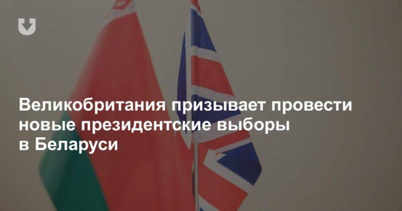 Общество: Великобритания призывает провести новые президентские выборы в Беларуси