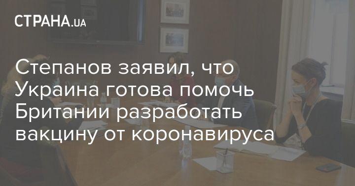 Общество: Степанов заявил, что Украина готова помочь Британии разработать вакцину от коронавируса