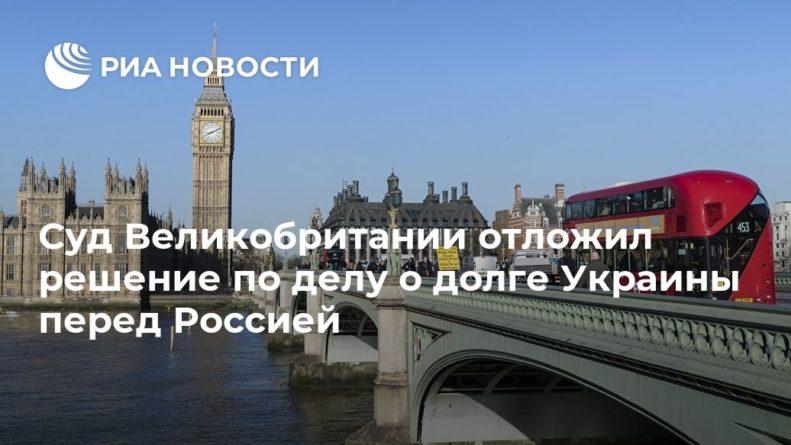 Общество: Суд Великобритании отложил решение по делу о долге Украины перед Россией