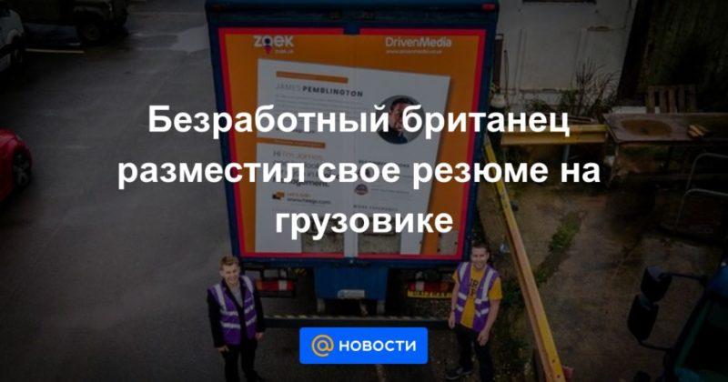 Общество: Безработный британец разместил свое резюме на грузовике