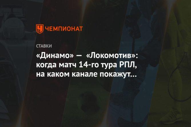 Общество: «Динамо» — «Локомотив»: когда матч 14-го тура РПЛ, на каком канале покажут дерби