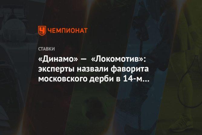 Общество: «Динамо» — «Локомотив»: эксперты назвали фаворита московского дерби в 14-м туре РПЛ