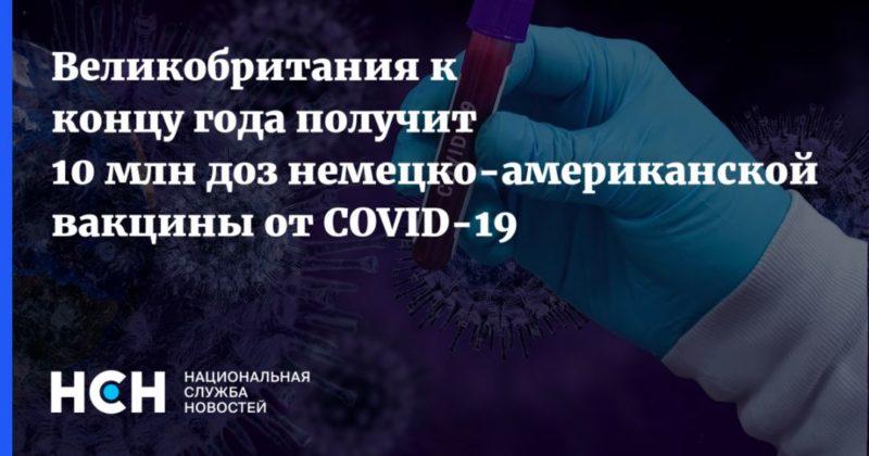 Общество: Великобритания к концу года получит 10 млн доз немецко-американской вакцины от COVID-19