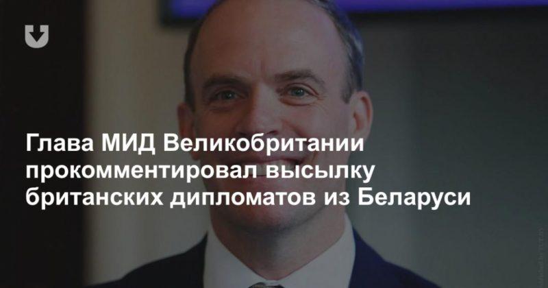 Общество: Глава МИД Великобритании прокомментировал высылку британских дипломатов из Беларуси