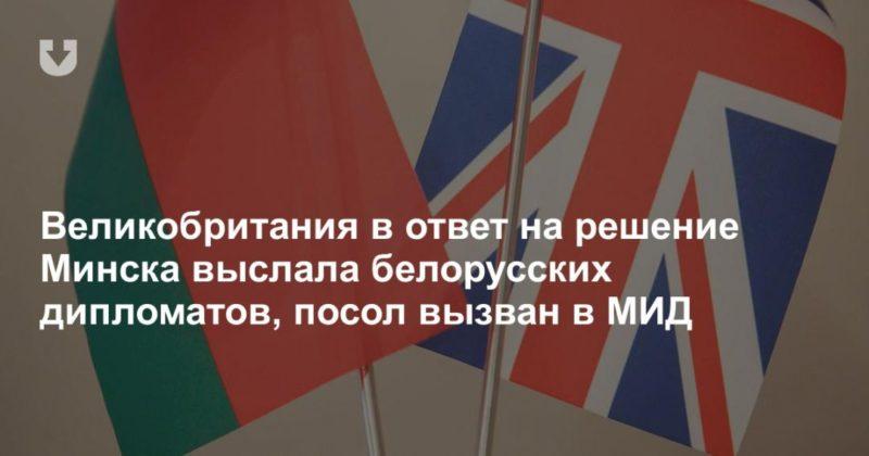 Общество: Великобритания в ответ на решение Минска выслала белорусских дипломатов, посол вызван в МИД
