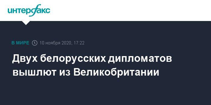 Общество: Двух белорусских дипломатов вышлют из Великобритании