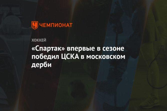 Общество: «Спартак» впервые в сезоне победил ЦСКА в московском дерби