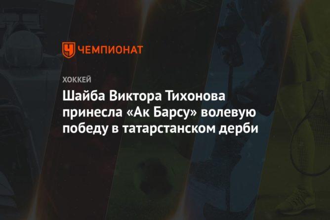 Общество: Шайба Виктора Тихонова принесла «Ак Барсу» волевую победу в татарстанском дерби