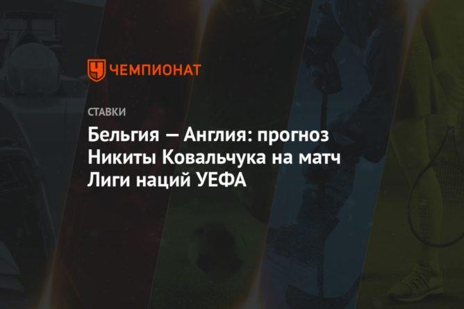 Общество: Бельгия — Англия: прогноз Никиты Ковальчука на матч Лиги наций УЕФА
