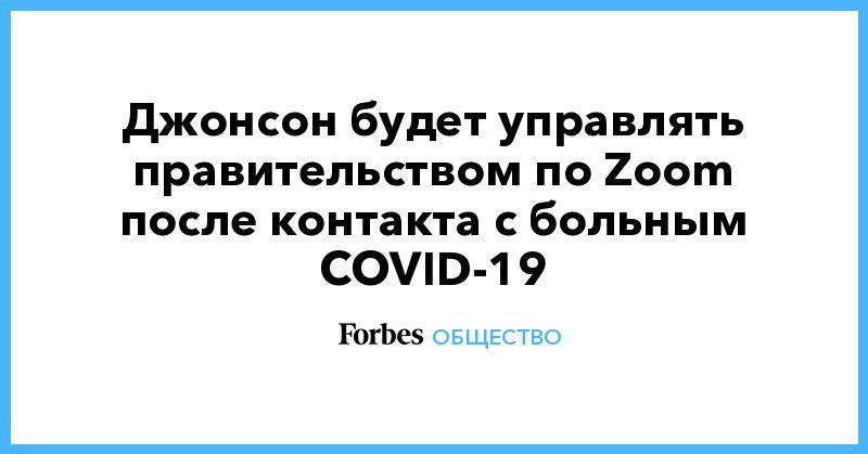 Общество: Джонсон будет управлять правительством по Zoom после контакта с больным COVID-19
