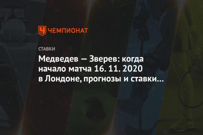 Общество: Медведев — Зверев: когда начало матча 16.11.2020 в Лондоне, прогнозы и ставки букмекеров