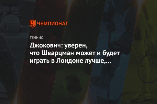 Общество: Джокович: уверен, что Шварцман может и будет играть в Лондоне лучше, чем сегодня