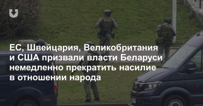 Общество: ЕС, Швейцария, Великобритания и США призвали власти Беларуси немедленно прекратить насилие в отношении народа