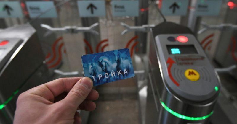 Общество: Московскую «Тройку» сравнили с проездными Нью-Йорка и Лондона