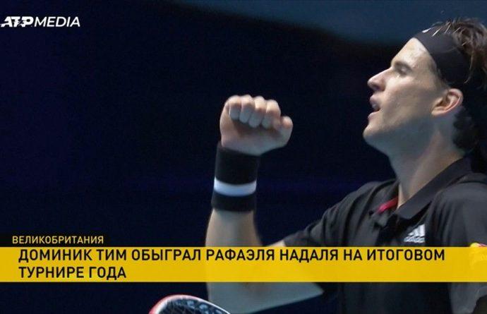 Общество: Австрией Доминик Тим обыграл Рафаэля Надаля на теннисном турнире в Лондоне