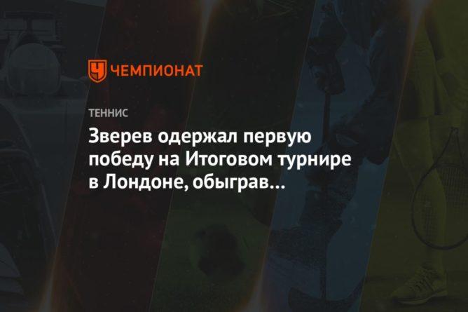 Общество: Зверев одержал первую победу на Итоговом турнире в Лондоне, обыграв Шварцмана