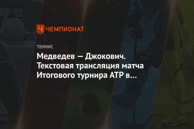Общество: Медведев — Джокович. Текстовая трансляция матча Итогового турнира АТР в Лондоне