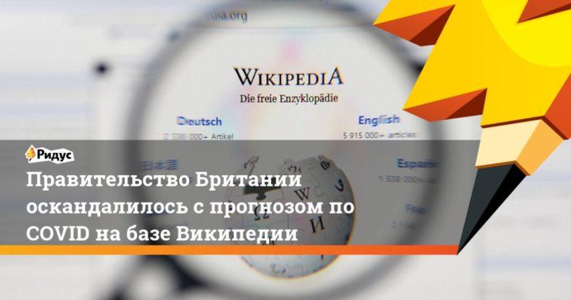 Общество: Правительство Британии оскандалилось с прогнозом по COVID на базе Википедии