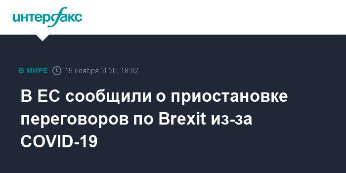 Общество: В ЕС сообщили о приостановке переговоров по Brexit из-за COVID-19