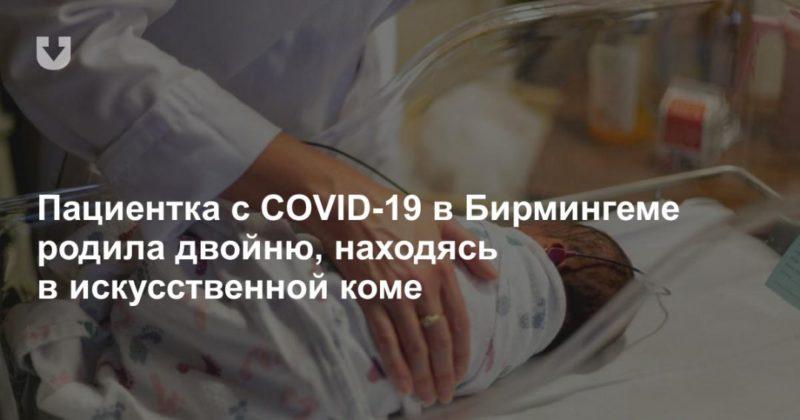 Общество: Пациентка c COVID-19 в Бирмингеме родила двойню, находясь в искусственной коме