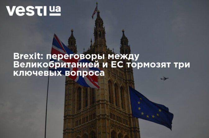 Общество: Brexit: переговоры между Великобританией и ЕС тормозят три ключевых вопроса