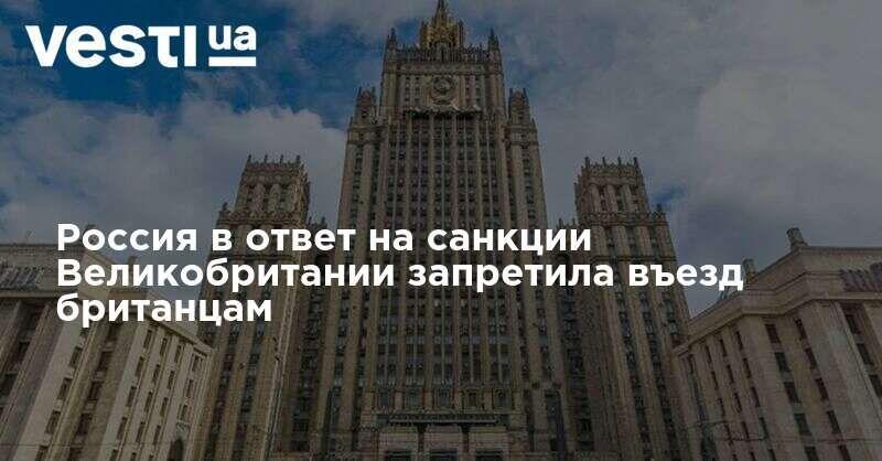 Общество: Россия в ответ на санкции Великобритании запретила въезд британцам