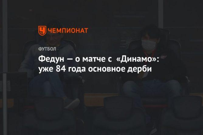 Общество: Федун — о матче с «Динамо»: уже 84 года основное дерби