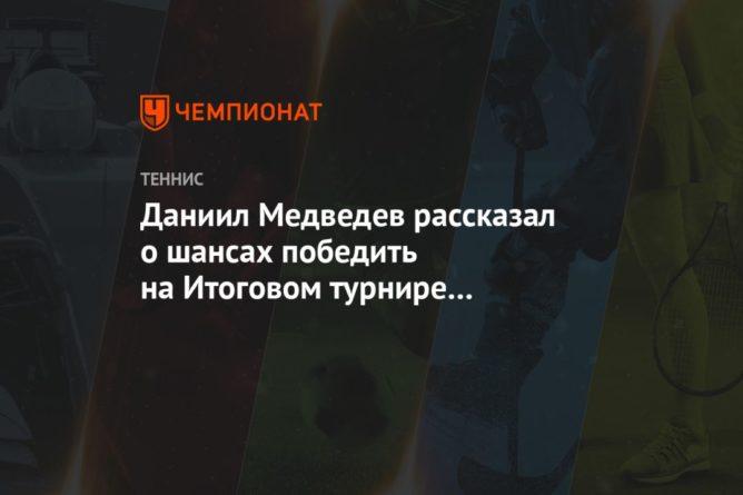 Общество: Даниил Медведев рассказал о шансах победить на Итоговом турнире в Лондоне