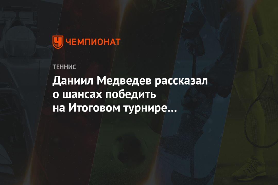 Даниил Медведев рассказал о шансах победить на Итоговом турнире в Лондоне
