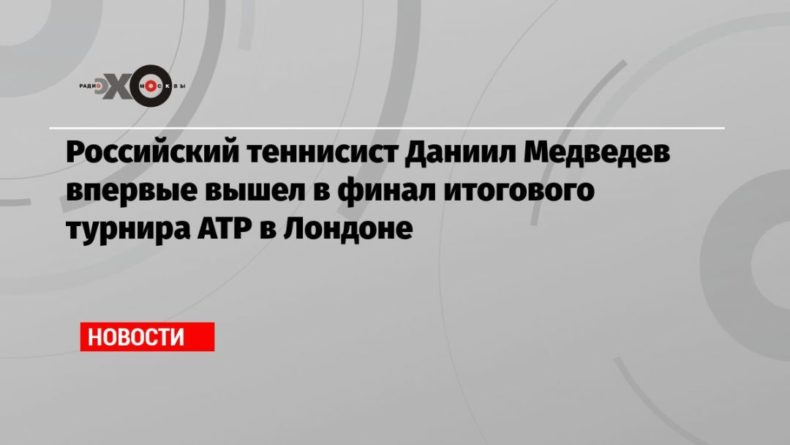 Общество: Российский теннисист Даниил Медведев впервые вышел в финал итогового турнира ATP в Лондоне