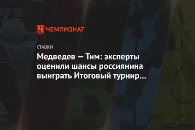 Общество: Медведев — Тим: эксперты оценили шансы россиянина выиграть Итоговый турнир ATP в Лондоне